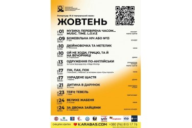 Хмельницький театр імені М. Старицького