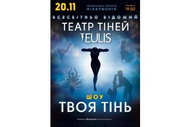 """Театр Тіней Teulis, шоу """"Твоя тінь"""""""