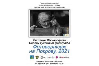 Виставка Міжнародного Салону художньої фотографії
